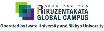Operated by Iwate University and Rikkyo University Rikuzentakata Global Campus