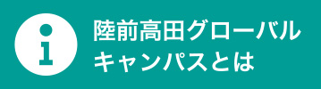 陸前高田グローバルキャンパスとは