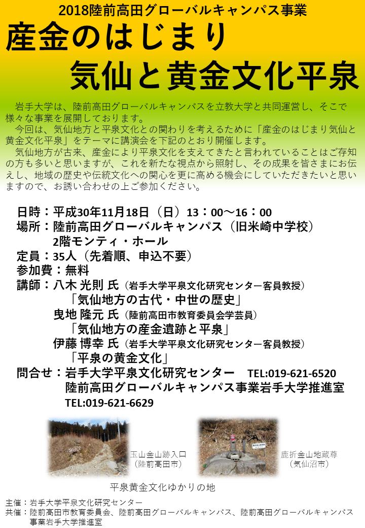 平泉文化研究C講演会チラシ